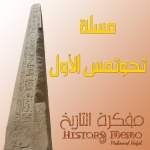 مسلة Obelisk