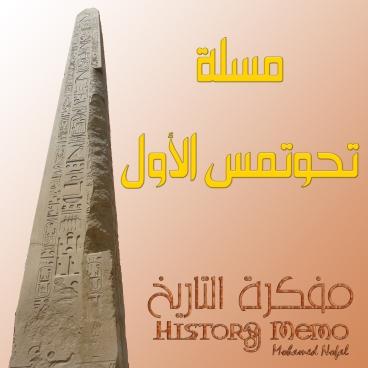 مسلة تحتمس الاول- مفكرة التاريخ