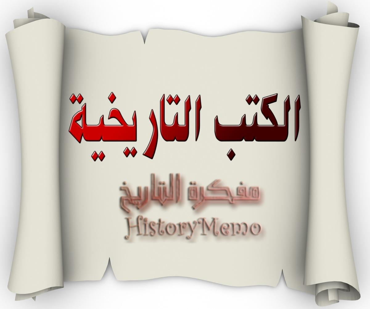 كتب التاريخ