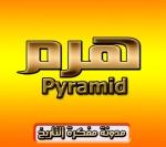 هرم Pyramid
