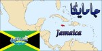 جامايكا Jamaica