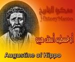 أوغسطين أسقف هيبو (Augustine of Hippo (354 –430