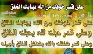 على قدر خوفك من الله يهابك الخلق copy