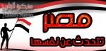مصر تتحدث عننفسها