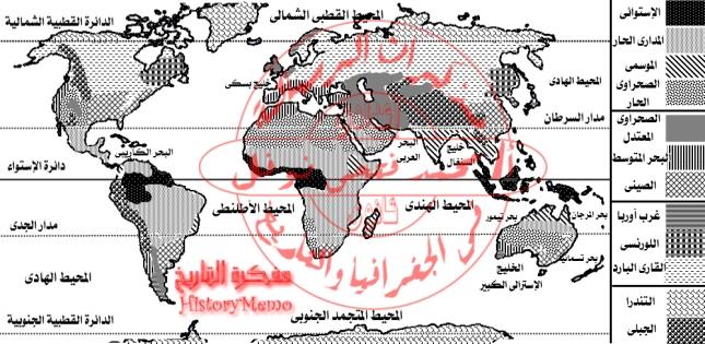 خريطة بالمسطحات المائية والأقاليم المناخية بالعالم