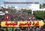 ثورة الياسمين التونسية2011