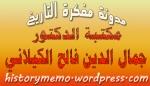 مكتبة د.جمال الكيلانى