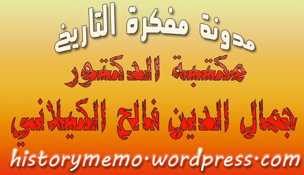 كتب د.جمال الكيلانى
