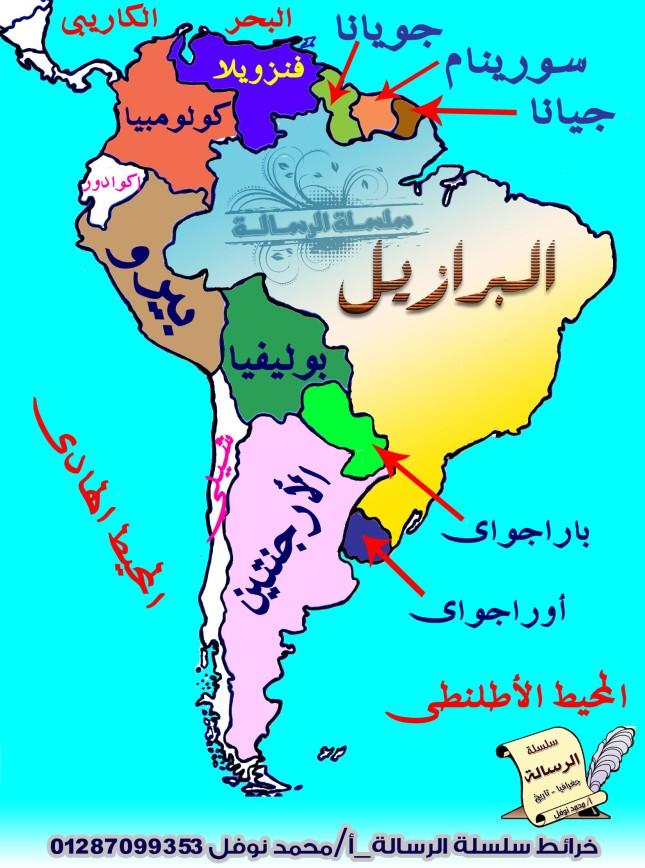تعرف على الموقع الجغرافي للبرازيل