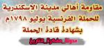 مقاومة أهالي مدينة الإسكندرية للحملة الفرنسية يوليو 1798م بشهادة قادةالحملة