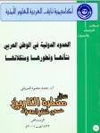 كتاب الحدود الدولية في الوطن العربي نشأتها وتطورهاومشكلاتها
