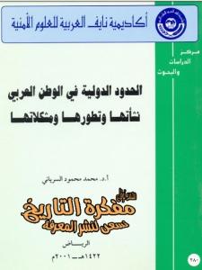 كتاب الحدود الدولية