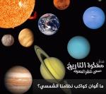 ماهي الألوان الحقيقية لكل كوكب في نظامناالشمسي؟