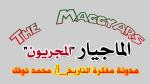 """الماجيار """"المجريون"""" TheMaggyars"""